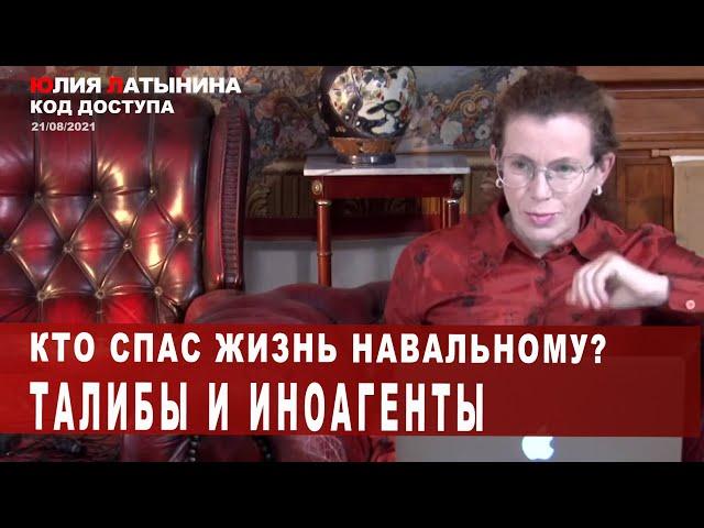 Юлия Латынина /Код доступа/ 21.08.2021/ LatyninaTV /