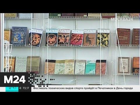 Международная книжная ярмарка на ВДНХ откроется 4 августа - Москва 24