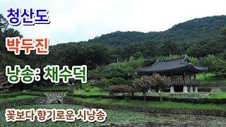[낭송TV] 청산도/ 박두진(시낭송:채수덕), 2014…