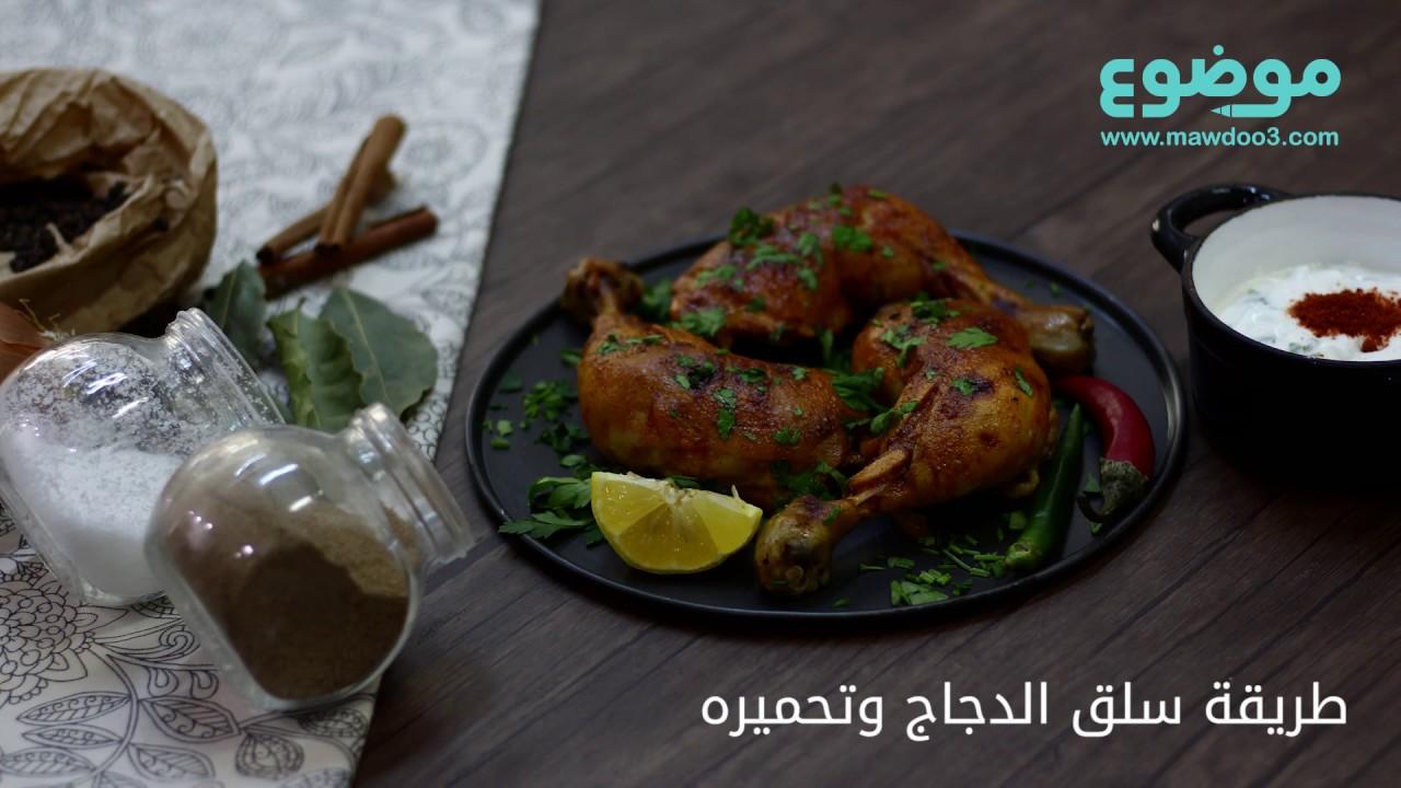 طريقة سلق الدجاج وتحميره