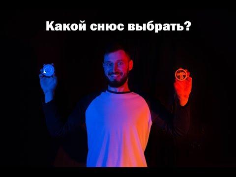 Как правильно выбрать Снюс?