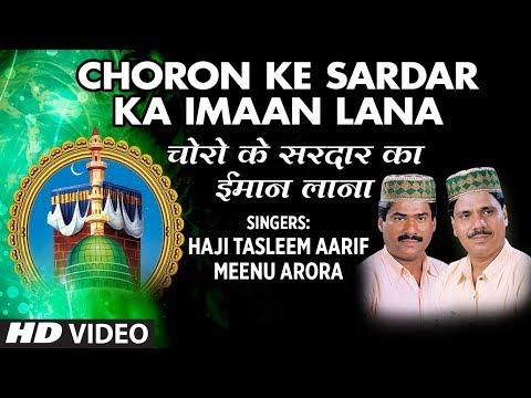 Choron Ke Sardar Ka Imaan Lana   Muslim Devotional Songs   Tasnim,Aarif   Gaus Paak Ka Bachpan