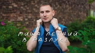 Миша Летний - В разлуке