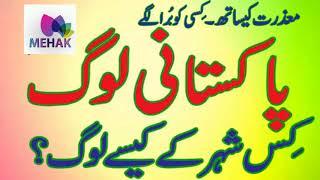 pakistani log 2018 punjabi funny poetry 2018 kis city k log kaise amazing shairy funy by
