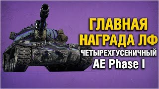 AE Phase I - ТЕСТИРУЕМ ГЛАВНУЮ НАГРАДУ ЛИНИИ ФРОНТА! / Видео