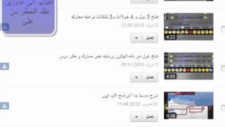 حل مشكلة تم حظر الفيديو فى بعض البلدان فى اليوتيوب