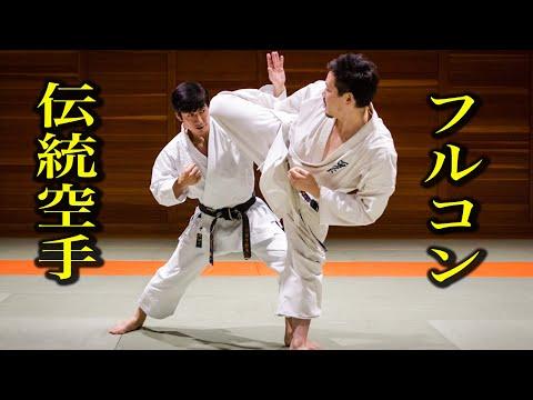 伝統空手とフルコン空手、もし戦ったら?一流同士が本気で検証してみた Verify! Traditional Karate vs Full contact Karate