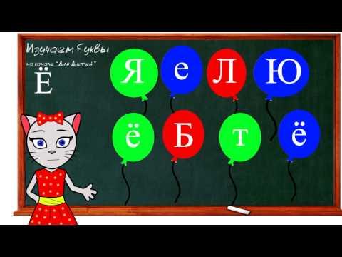 Урок 27. Учим букву Ё, читаем слоги, слова и предложения вместе с кисой Алисой. (0+)