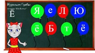 🎓 Урок 27. Учим букву Ё, читаем слоги, слова и предложения вместе с кисой Алисой. (0+)