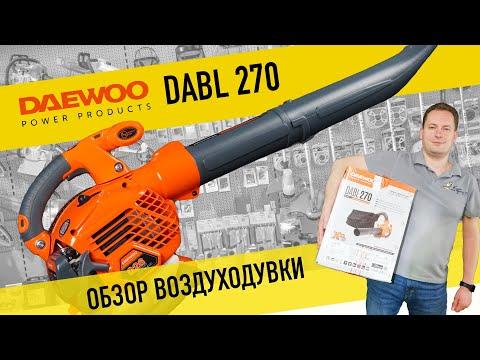 Воздуходувка бензиновая DAEWOO DABL 270