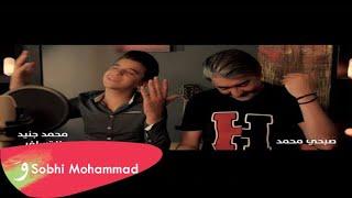 محمد جنيد - لا تسافر - صبحي محمد
