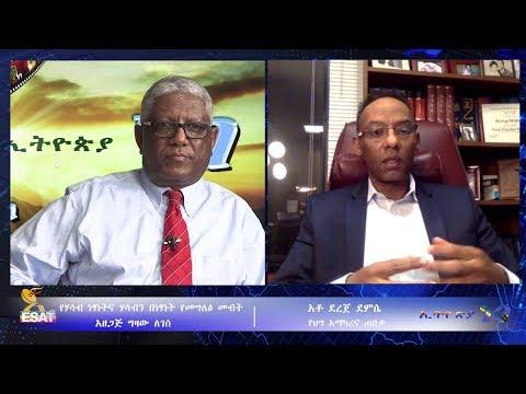 ESAT Ethiopia Nege Gizaw with Ato Dereje Demissie Part 1 March 2019