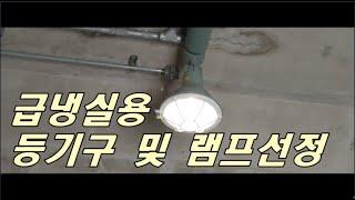 [질의회신] 방폭전기설비, 급냉실용 등기구 및 램프선정