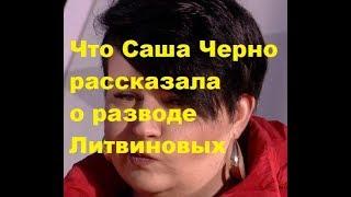 Что Саша Черно рассказала о разводе Литвиновых. ДОМ-2 новости