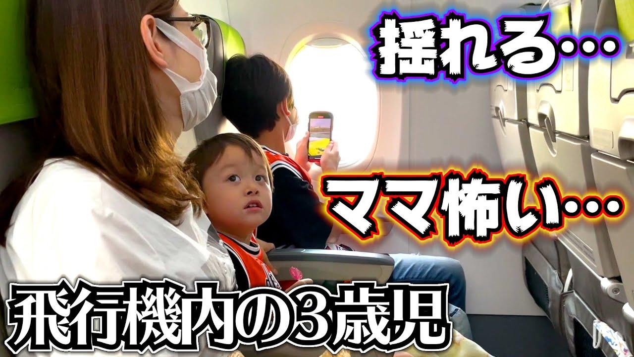3歳児のビビる様子が…w【飛行機離陸時と到着時】長崎初上陸!長崎限定のスタバがあるだと!?行ってみたら…
