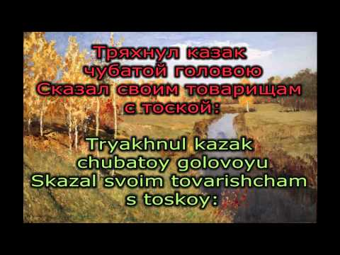 *Cossack's song* / Kazachya pesnya