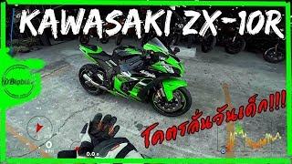 Kawasaki ZX10R  RACEFIT GP Exhaust