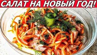 Салат на Новый Год с Корейской Морковью, Колбасой и Огурцом. На праздничный стол