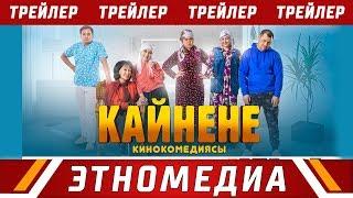 КАЙНЕНЕ | Трейлер - 2019 | Режиссер - Сапар Сайназаров