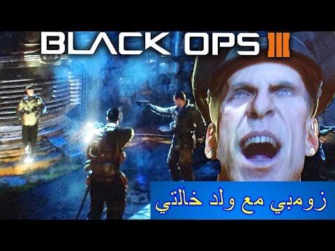 زومـبي لعبة بـلاك أوبـس 3 مع ولـد خالـتي { مع الخـشة } Zombie Black Ops 3 The Gaint