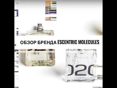 Ароматы бренда ESCENTRIC MOLECULES