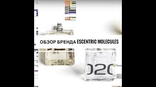 Ароматы бренда ESCENTRIC MOLECULES - Видео от Aromacode.ru