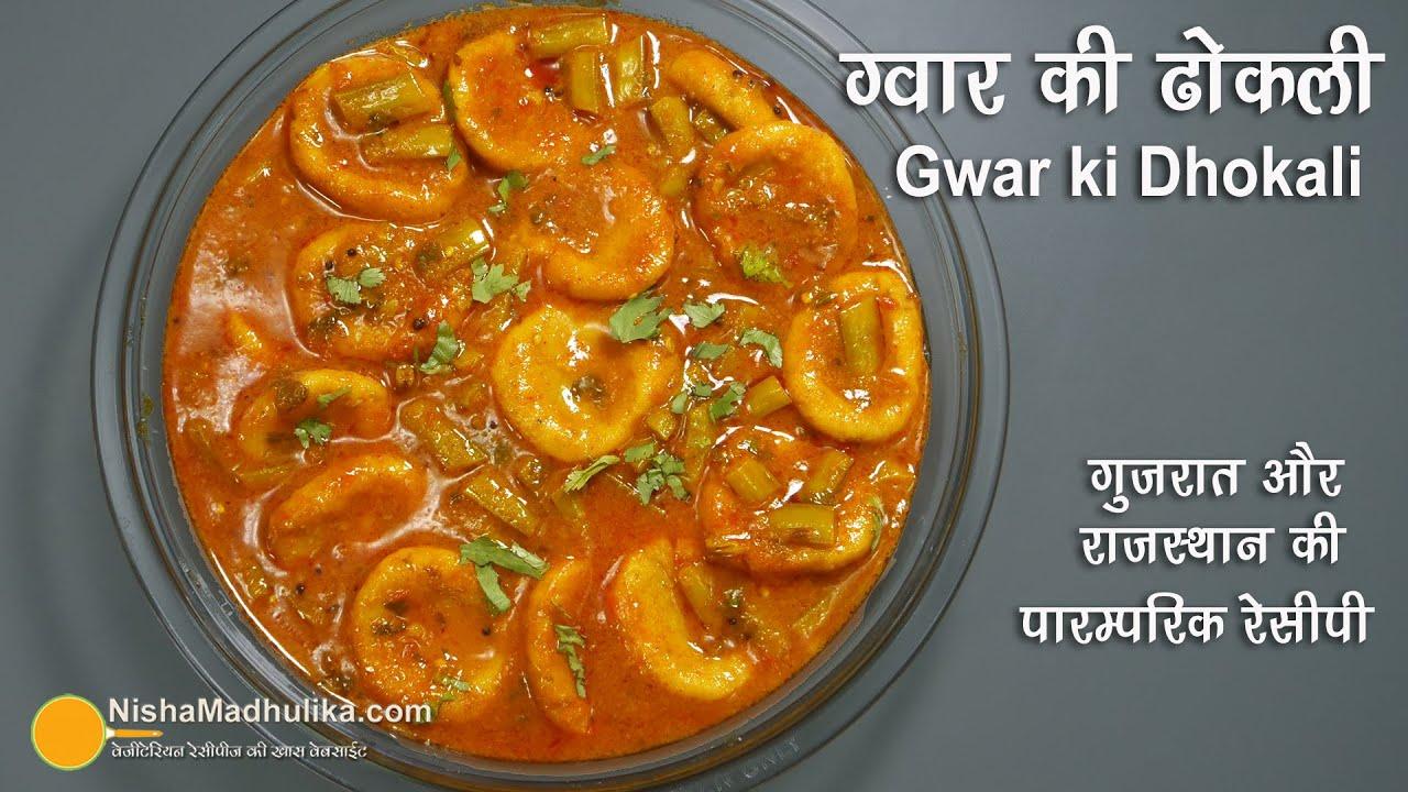 ग्वार फली ढोकली-गुजरात व राजस्थान की ट्रेडीशनल रेसीपी । Guvar Dhokli recipe । Cluster Beans Dhokli