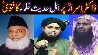 dr israr ahmad r a peh ahl e hadith ulma ka fatwah vs engineer muhammad ali mirza ka ilmi jawab