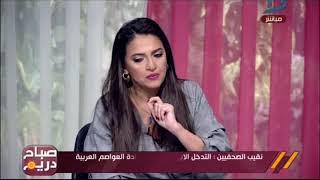 صباح دريم | مع منة فاروق و حديث شيق مع نقييب الصحفيين عبد المحسن سلامة