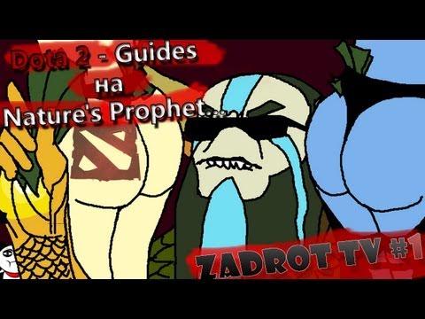 видео: dota 2 - Гайд на nature's prophet [zadrot tv #1]