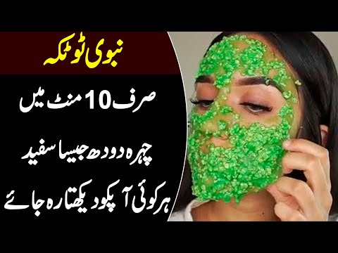Face Fairness Home Remedy  Eid Beauty Tips For Face