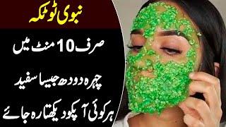 Face Fairness Home Remedy | Eid Beauty Tips For Face