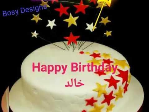 عيد ميلاد باسم خالد Youtube