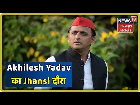 Pushpendra yadav के परिजनों से मिलने Akhilesh Yadav का Jhansi दौरा