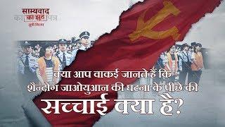 """Hindi Christian Video """"साम्यवाद का झूठ"""" क्लिप 6 - क्या आप वाकई जानते हैं कि शैन्दोंग जाओयुआन की घटना के पीछे की सच्चाई क्या है?"""