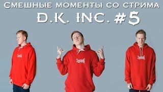 Смешные моменты со стрима D.K. Inc. #5