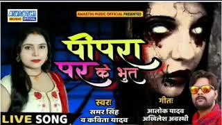 Samar Singh New Bhojpuri Song 2018।।Pipara Ke Bhut।।