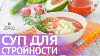 Секреты стройности и красоты: рецепты здорового питания от Наталии Правдиной. Все по Фен Шуй
