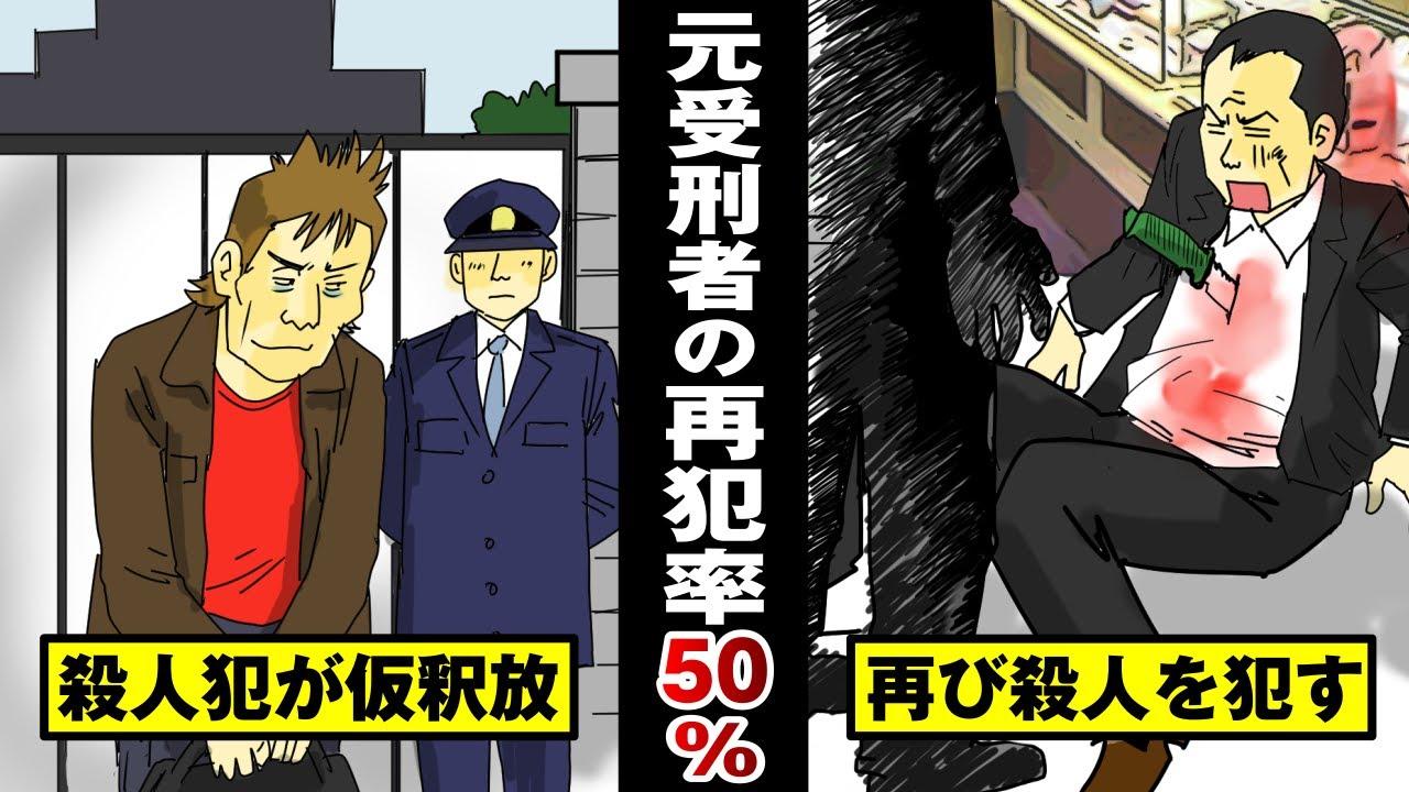 【刑務所】無期懲役の殺人犯が仮釈放後にまた殺人…再犯率50%【法律漫画】