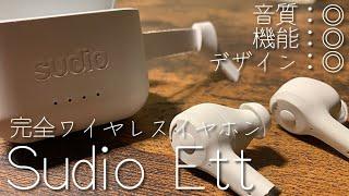 【話題沸騰中】北欧生まれのおしゃれすぎるイヤホンブランド Sudio 完全ワイヤレスイヤホン「Ett」をご紹介!
