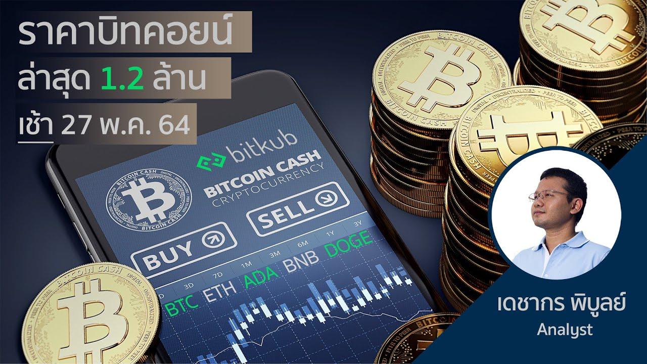 บิทคอยน์ 27 พ.ค. 64   ราคาบิทคอยน์(Bitcoin) ล่าสุด 1 บิทคอยน์ = 1.2 ล้านบาท