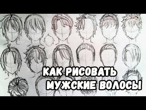 Как рисовать волосы мальчика