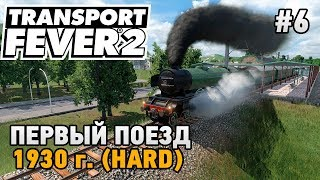 Transport Fever 2 #6 Первый поезд (прохождение 1930 г. - HARD)