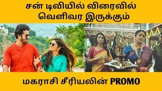 Maharasi Serial Promo | Sun TV Upcoming Serials | Roja Serial Today Episode | Rasathi Serial Promo