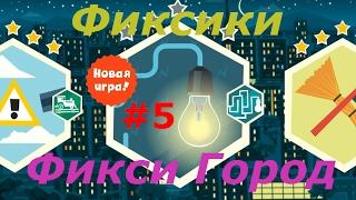 Фиксики. Фикси Город - #5 Новые задания и Новый Подарок! Развивающая игра как мультик для деток.
