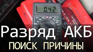 Разряжается аккумулятор ВАЗ 2115   Поиск утечки тока с аккумулятора