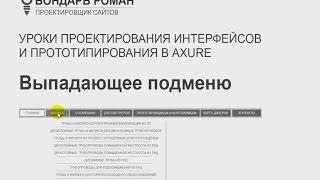 [Урок] Выпадающее подменю в AXURE ★ Уроки проектирования Бондаря Романа