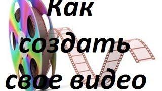 Как создать свое видео в программе Sony Vegas(Создавайте свои уникальные видео и слайдшоу при помощи программы Sony Vegas. Возможности программы Sony Vegas прост..., 2013-12-01T20:44:26.000Z)
