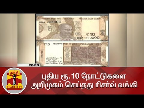 RBI introduces New 10 Rupee note | Thanthi TV