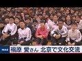 福原愛さんが北京で子どもたちと卓球で交流